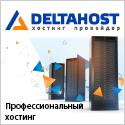 Deltahost, хостинг провайдер